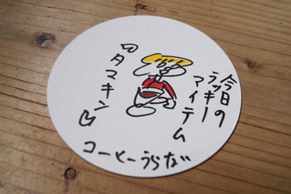 ゴマシオキッチン_秋田_六郷_美郷町_オフランス_カフェ_gomashio_kitchen_14.jpg