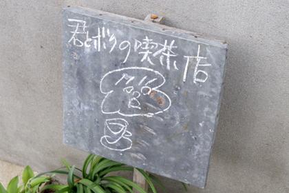 ゴマシオキッチン_秋田_六郷_美郷町_オフランス_カフェ_gomashio_kitchen_05.jpg