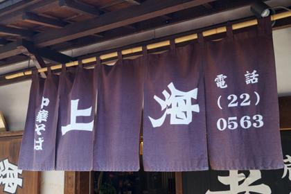 上海_喜多方_福島_らーめん_01.jpg