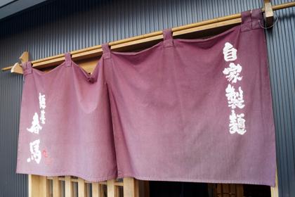 麺屋春馬_山形_らーめん_ルーキーにぼし_02.jpg