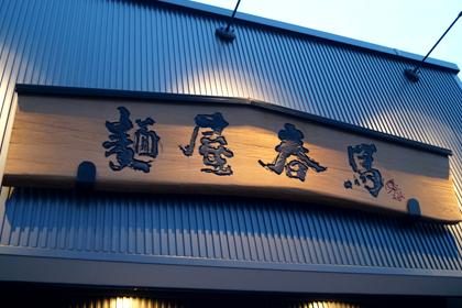 麺屋春馬_山形_らーめん_ルーキーにぼし_01.jpg