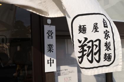 麺屋翔_仙台_東仙台_宮城野区_宮城_油そば_01.jpg