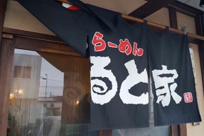 なると家_名取_宮城_らーめん_エビワンタン_01.jpg