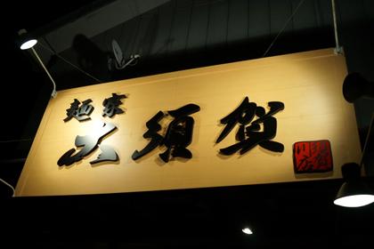 麺家_大須賀_須賀川店_須賀川_福島_二郎系インスパイア_01.jpg