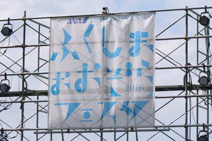 ふくしまおおぞらフェスタ_2016_福島空港_ANA_01.jpg
