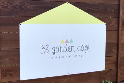 38-garden-cafe_山形_上山_カフェ_パンケーキ_花畑_ミツバチガーデンカフェ_01.jpg