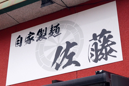 自家製麺_佐藤_秋田_大仙_大曲_らーめん_01.jpg