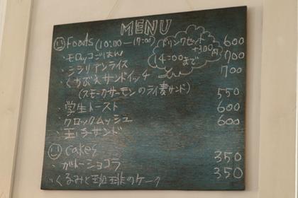 ゴマシオキツチン_ゴマシオキッチン_秋田_美郷町_六郷_CAFE_05.jpg