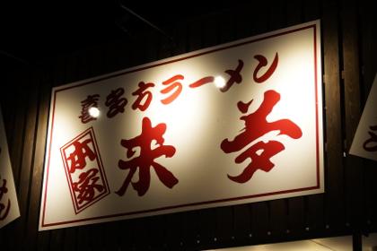 喜多方ラーメン_来夢_猪苗代店_福島_喜多方_会津_猪苗代町_01.jpg