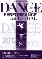 ダンスパフォーマンスフェスティバル2012