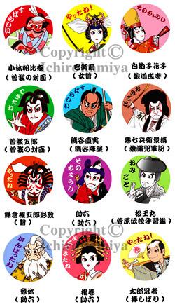 歌舞伎のシールのイラスト