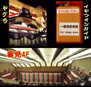 歌舞伎座-4階