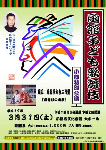 歌舞伎のポスター