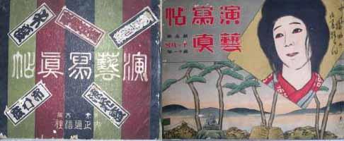 歌舞伎 大正時代の雑誌(本)