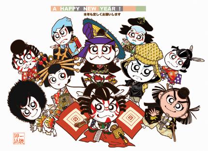 歌舞伎 年賀状