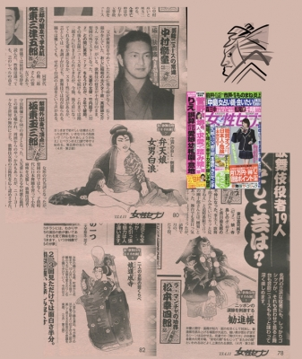 女性セブン 歌舞伎