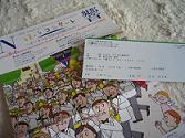 N響パンフ&チケット