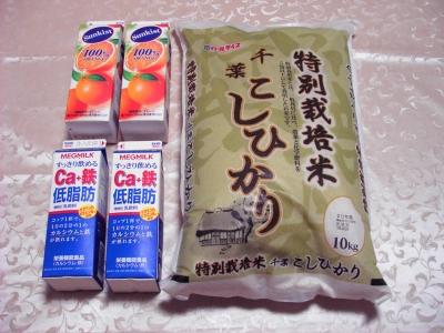 お米/オレンジジュース/牛乳