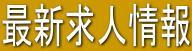 求人情報ロゴ.jpg
