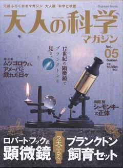 大人の科学5表紙