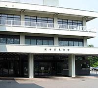 秋田県民会館