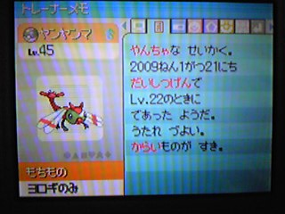 090121_002500_ed.jpg