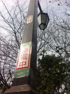 蚕糸の森、街灯