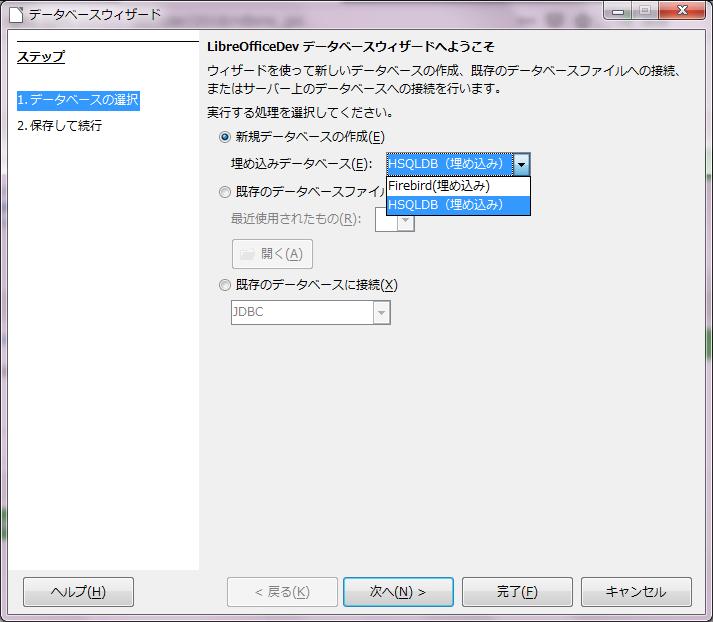 DB選択画面