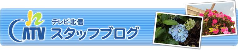 テレビ北信スタッフブログ