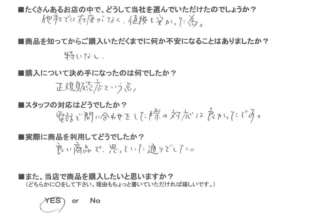 CHROME伊藤B