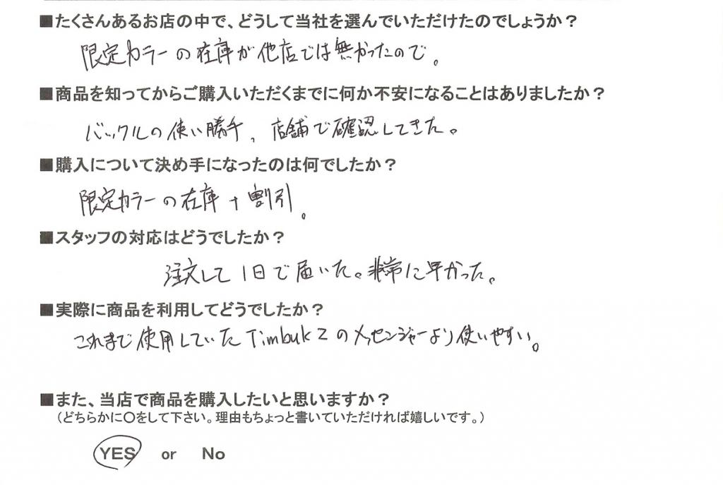 CHROME平井B
