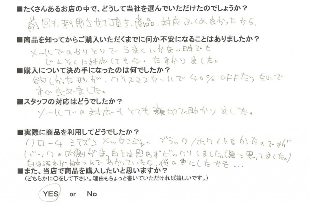 CHROME松本B