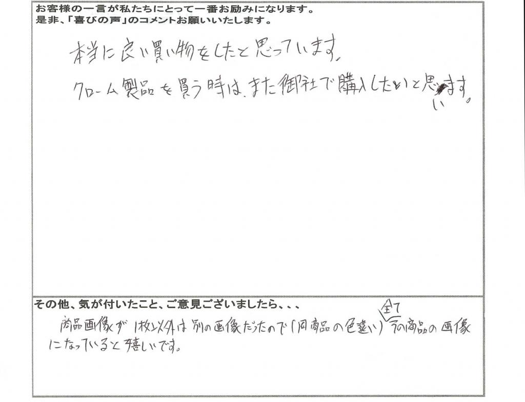 CHROME亀田B