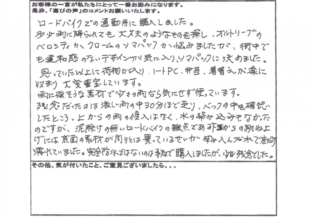 CHROME万沢A