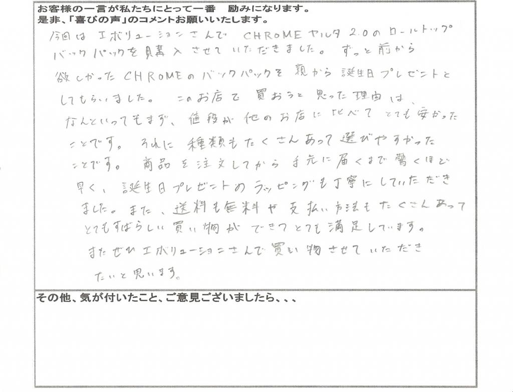 CHROME小田A