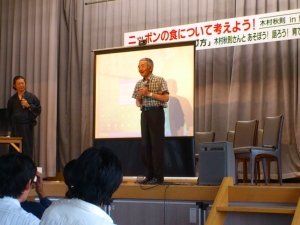 木村さん講演会