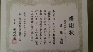 雄新夢プロジェクト