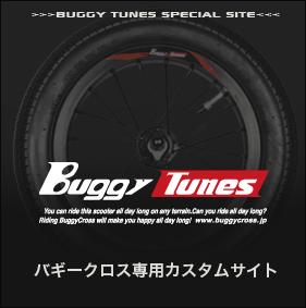 Buggy tunes