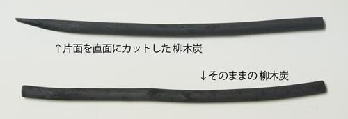 絵画用柳木炭。下は買ってきただけの木炭。上は、片面を直面にカットした柳木炭。