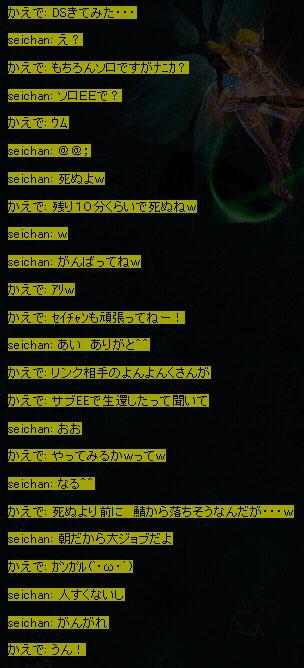 チャットログ1