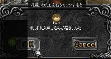 frexさんいらっしゃ〜い