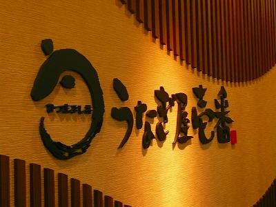 うなぎ屋内装ロゴ.jpg