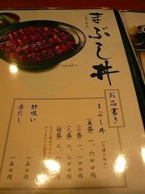 うなぎ屋価格(まぶし丼).jpg