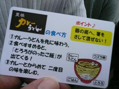 うどんサミット 097.jpg