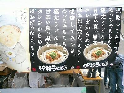 うどんサミット 104.jpg