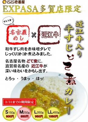近江牛入り牛すじカレー(多賀)のコピー.jpg