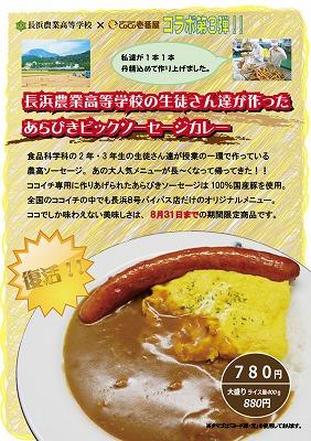 長浜農業高校あらびきSカレー【2012.7.1〜8.31】.jpg
