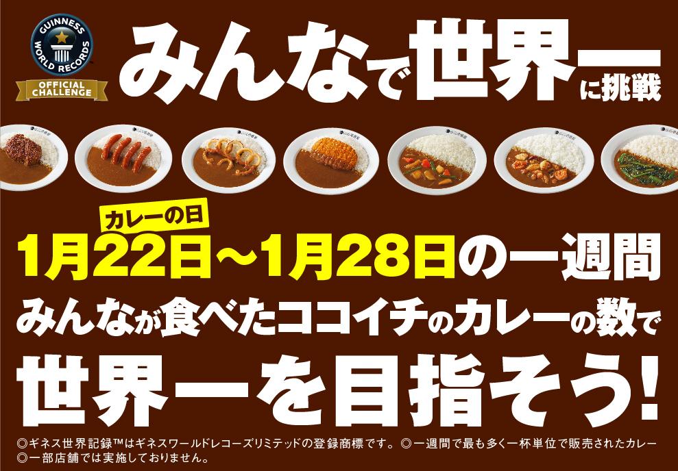 ワールドココイチ22〜28日チラシ.jpg