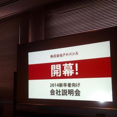 2月10日個社説明会.jpg