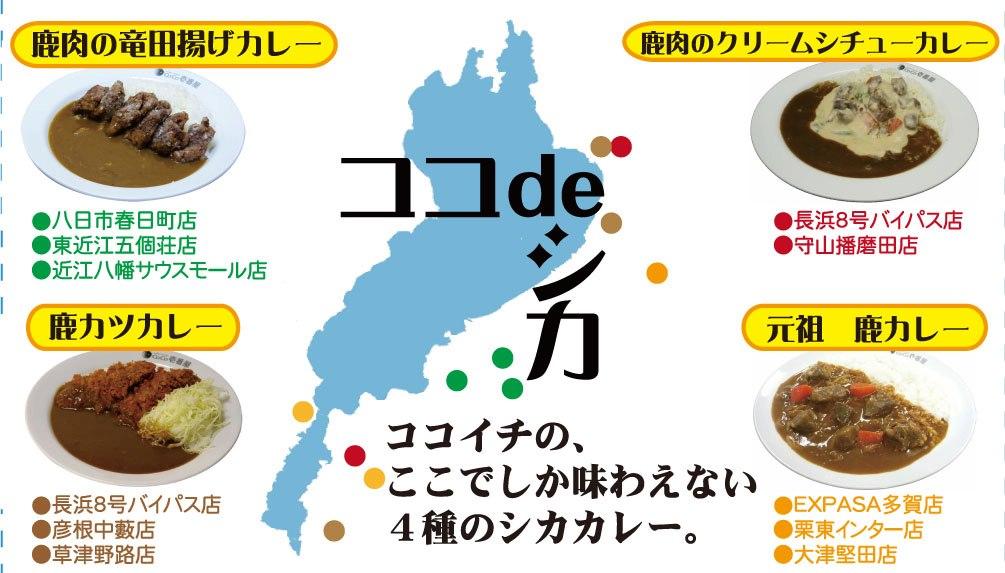 ココdeシカスタンプカード(表).jpg